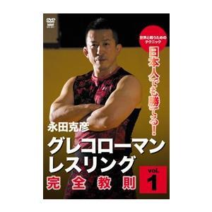 永田克彦 日本人でも勝てる!グレコローマン・レスリング 完全教則 vol.1 [DVD]|lutadorfight