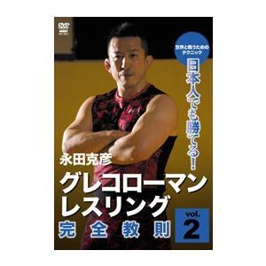 永田克彦 日本人でも勝てる!グレコローマン・レスリング 完全教則 vol.2 [DVD]|lutadorfight