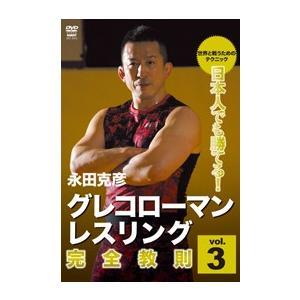 永田克彦 日本人でも勝てる!グレコローマン・レスリング 完全教則 vol.3 [DVD] lutadorfight