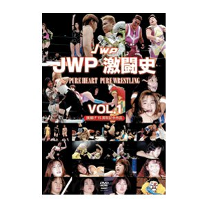 商品名 JWP女子プロレス  JWP激闘史 vol.1  PURE HEART PURE WREST...