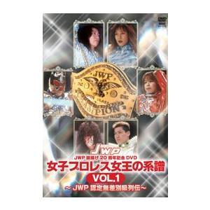 JWP旗揚げ20周年記念DVD  女子プロレス女王の系譜 VOL.1  〜JWP認定無差別級列伝〜 [DVD]|lutadorfight