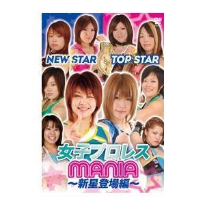 女子プロレス MANIA 〜新星登場編〜 [DVD]|lutadorfight