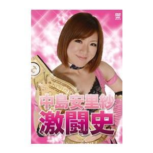 中島安里紗 激闘史 女子プロレス [DVD]|lutadorfight