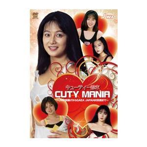 キューティー鈴木  CUTY MANIA  〜JWP旗揚げからGAEA JAPAN対抗戦まで〜 女子プロレス [DVD]|lutadorfight