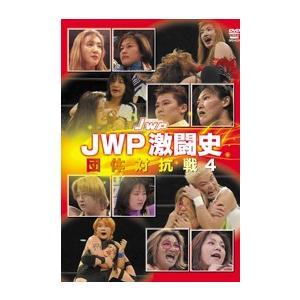 商品名 JWP激闘史 団体対抗戦4 [DVD]  商品番号 SPD-4127 収録時間 240分 価...