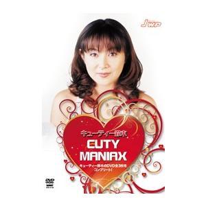 キューティー鈴木 CUTY MANIAX [DVD-BOX]|lutadorfight