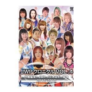 JWPクロニクルVOL .4 対抗戦激化から新生JWP 2012~2015 [DVD]|lutadorfight