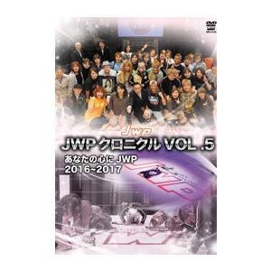 JWPクロニクルVOL .5 あなたの心にJWP 2016~2017 [DVD] lutadorfight