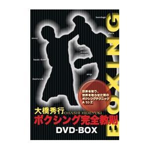 大橋秀行  ボクシング完全教則 [DVD-BOX]|lutadorfight