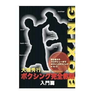大橋秀行  ボクシング完全教則  入門篇 [DVD]|lutadorfight