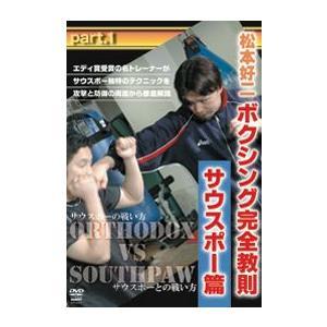 松本好二  ボクシング完全教則  サウスポー篇 part.1 [DVD]|lutadorfight