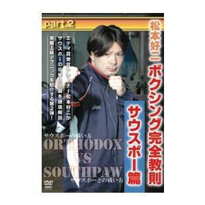 松本好二  ボクシング完全教則 サウスポー篇 part.2 [DVD]|lutadorfight