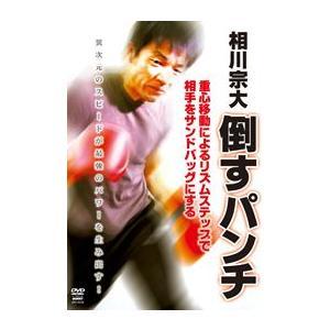相川宗大 倒すパンチ [DVD]|lutadorfight