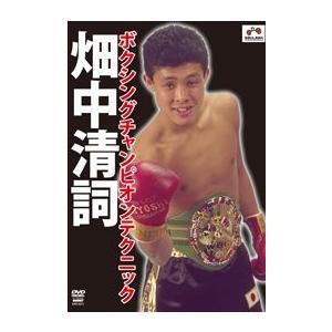 畑中清詞 ボクシングチャンピオンテクニック [DVD]|lutadorfight