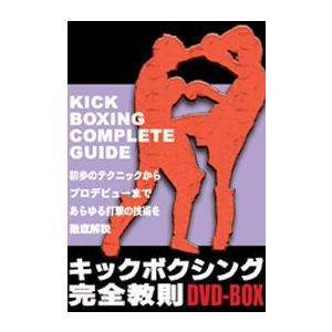キックボクシング 完全教則 [DVD-BOX]|lutadorfight