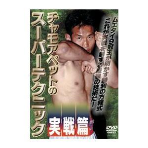 チャモアペットのスーパーテクニック <実戦篇> [DVD]|lutadorfight