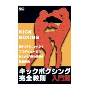 キックボクシング完全教則 入門篇 [DVD]|lutadorfight