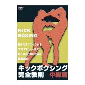 キックボクシング完全教則 中級篇 [DVD]|lutadorfight