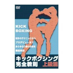 キックボクシング完全教則 上級篇 [DVD]|lutadorfight