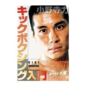 小野寺力 キックボクシング入門 part.1 [DVD]|lutadorfight