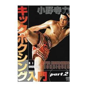 小野寺力 キックボクシング入門 part.2 [DVD]|lutadorfight