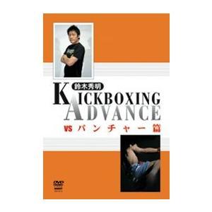 鈴木秀明  キックボクシング・アドバンス vs パンチャー篇 [DVD]|lutadorfight