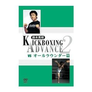 鈴木秀明  キックボクシング・アドバンス2 vs オールラウンダー篇 [DVD]|lutadorfight