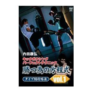 内田康弘 キックボクシング パーフェクトテクニック 勝つ為の方程式 タイプ別攻略法vol.1 [DVD]|lutadorfight