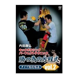 内田康弘 キックボクシング パーフェクトテクニック 勝つ為の方程式 タイプ別攻略法vol.2 [DVD]|lutadorfight