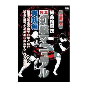 吉鷹 弘  総合格闘技完全打撃マニュアル  実践編 [DVD]|lutadorfight