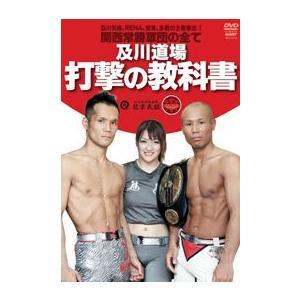 及川道場  打撃の教科書 [DVD]|lutadorfight