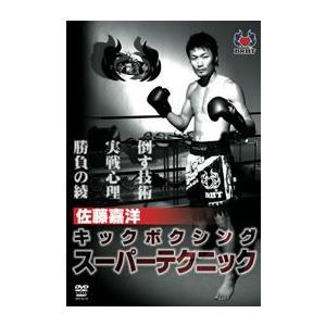 佐藤嘉洋 キックボクシング スーパーテクニック [DVD]|lutadorfight