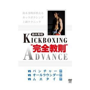 鈴木秀明 キックボクシング