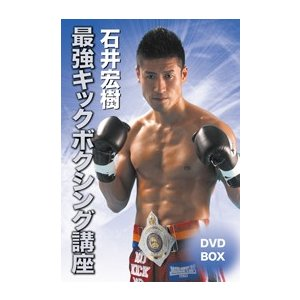 石井宏樹 最強キックボクシング講座 [DVD-BOX]|lutadorfight