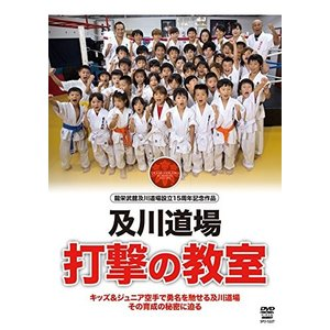 及川道場 打撃の教室会 [DVD]|lutadorfight|02