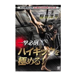 桜井洋平 一撃必倒 ハイキックを極める!キックボクシング ピンポイント マスターシリーズ [DVD]|lutadorfight