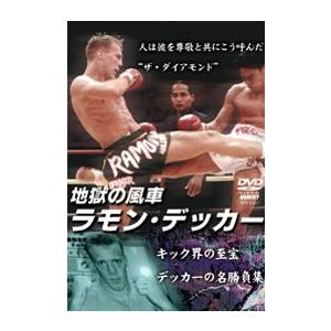 地獄の風車 ラモン・デッカー キックボクシング [DVD]|lutadorfight