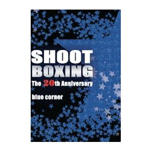 SHOOTBOXING THE 20th ANNIVERSARY 〜BLUE CORNER〜 [DVD]|lutadorfight