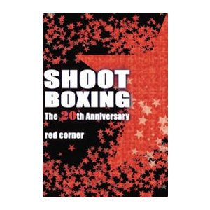 SHOOTBOXING THE 20th ANNIVERSARY 〜RED CORNER〜 [DVD]|lutadorfight