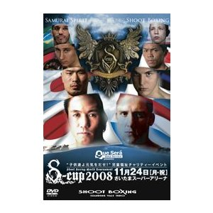 SHOOT BOXING WORLD TOURNAMENT  S-CUP 2008 [DVD]|lutadorfight