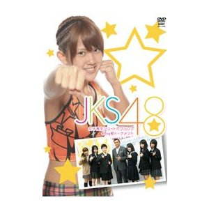 SHOOTBOXING JKS48 女子高生シュートボクシング 48kg級トーナメント [DVD]|lutadorfight
