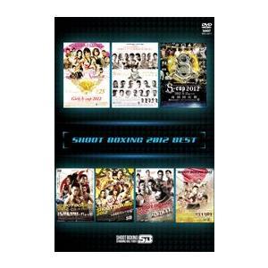 シュートボクシング 2012 BEST [DVD]|lutadorfight