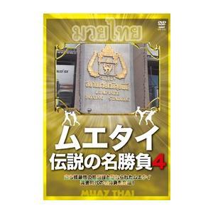 ムエタイ 伝説の名勝負4 ムエタイ通信 復刻版 [DVD]