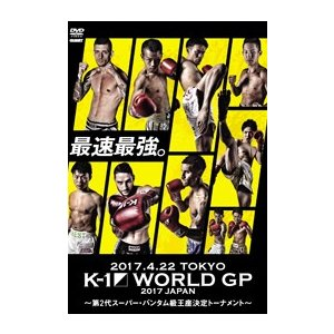 K-1 WORLD GP 2017 JAPAN 〜第2代スーパー・バンタム級王座決定トーナメント〜 [DVD]|lutadorfight
