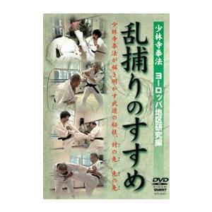 少林寺拳法 乱捕りのすすめ [DVD]|lutadorfight