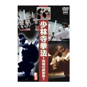 少林寺拳法〜究極の護身術〜 [DVD]|lutadorfight