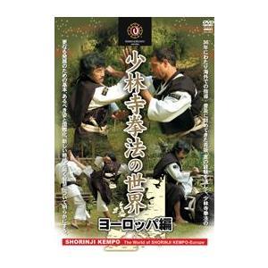 少林寺拳法の世界  ヨーロッパ編 青坂 寛 [DVD]|lutadorfight