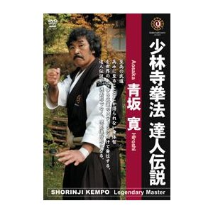 少林寺拳法達人伝説  青坂 寛 [DVD]|lutadorfight
