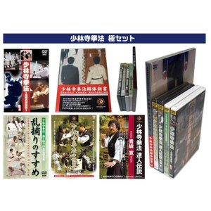 少林寺拳法 極5種 セット DVD計8枚 [DVD極セット]