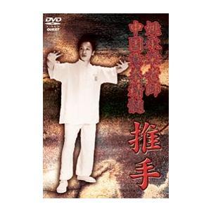 姚承栄  中国意拳精髄 推手 [DVD]|lutadorfight